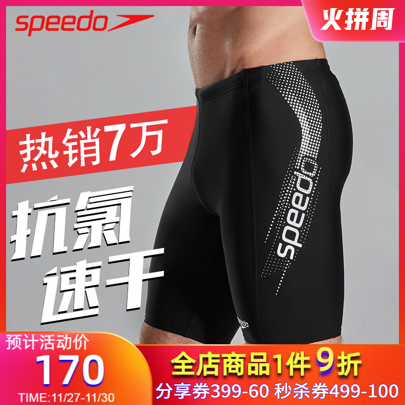 SPEEDO / Speedo swimwear 5 points professional anti chlorine quick drying hot spring swimwear men's anti embarrassment swimwear