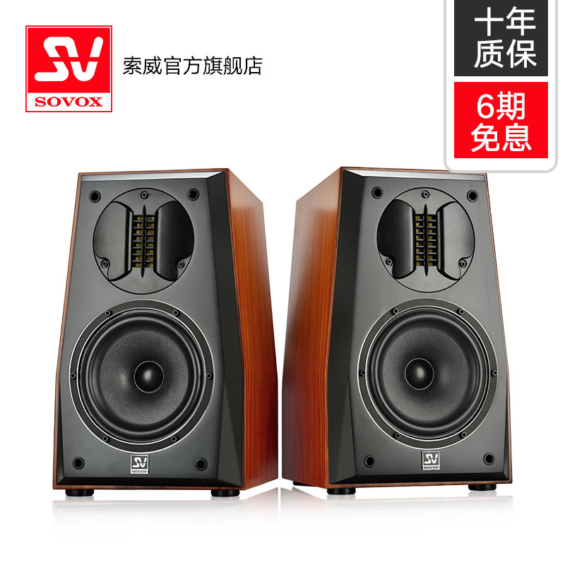 Sowey S850PRO Professional Full-Frequency HiFi Bookshelf Passive Soundbox Surrounding Fever-grade High Fidelity Audio