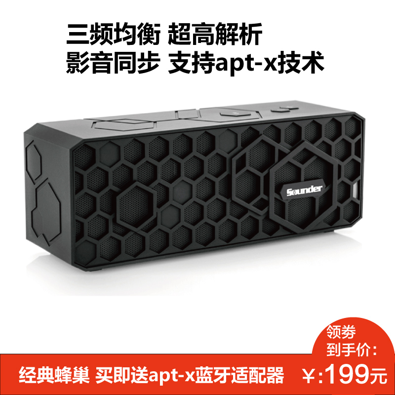SOUNDER N52S + Sound Honeycomb Wireless Bluetooth Subwoofer Portable Outdoor Mobile Phone Sound