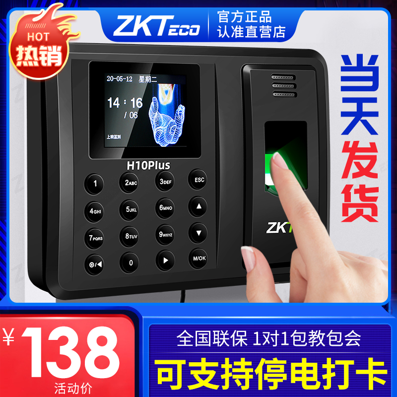 ZKTeco fingerprint attendance machine H10plus smart fingerprint puncher finger employees to and from work as a whole check-in machine clocking machine company clocking attendance fingerprint