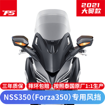Suitable for Honda NSS350 FORZA 350 modified plus high windshield FORZA front windshield warranty for 3 years