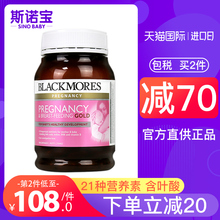 Australian Blackmores Pregnant Women Gold Nutrient Aojiabao Prepares 180 Folate Vitamin DHA Granules during Pregnancy