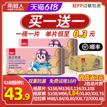 Antarctic diapers XL Baby diapers S Ultra-thin breathable Lara L pants Summer M diapers for men and women XXL