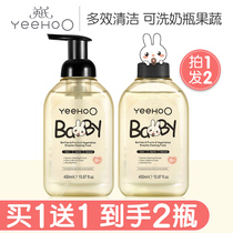 British bottle cleaner Baby toy cleaning liquid Detergent Baby special bottle washing liquid Fruit and vegetable cleaner