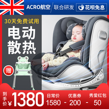 ACRO Tiancheng Children's Safety Seat Car Car Isfix 3 for Babies aged 0-12-4