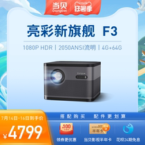 (Liangcai flagship)Dangbei projection F3 projector Home HD smart projector Mobile phone projection Smart small projector Wireless WFI projection Net class projection 1080p compatible 4K