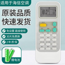 The original remote control is suitable for Hisense air conditioning universal universal regardless of age regardless of hanging cabinet machine center