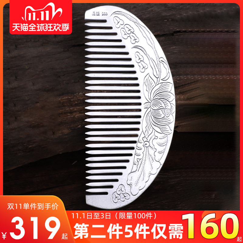 Silver comb 999 pure silver Phoenix Yunnan snowflake silver comb small hand-made silver scraping healthy cooked silver wood comb