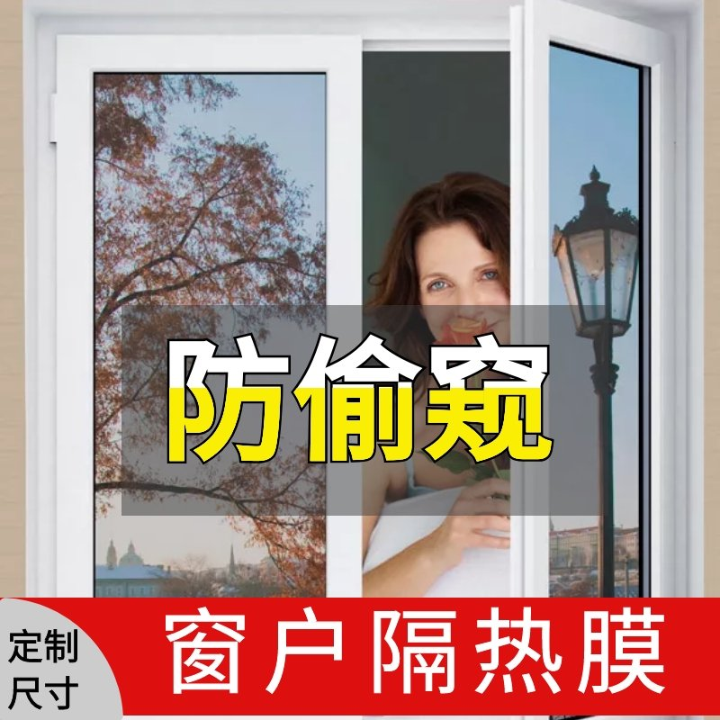 One-way Perspective Glass Film with Sunscreen and Heat Insulation Film for Household Balcony Transparent Window Paper Self-adhesive Window Paper