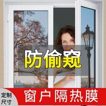 One-way Perspective of Sunscreen and Heat Insulation Film of Sunscreen and Sunscreen Artifact Glass Pasting Film Transparent Self-adhesive Window Pasting Paper on Household Balcony