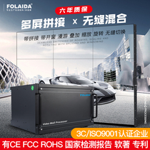FOLAIDA multi-screen splicing processor Video Decoder external image processor external Fight Matrix server