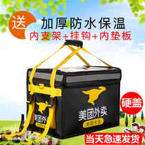 U.S. out-of-group delivery box insulation box size delivery box bag work with riders equipped with on-board refrigerated delivery lunch boxes