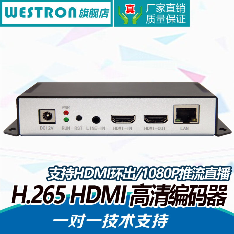 HDMI HD Video Encoder H265 Compressed TS Stream 1080P Network Live Video Conference