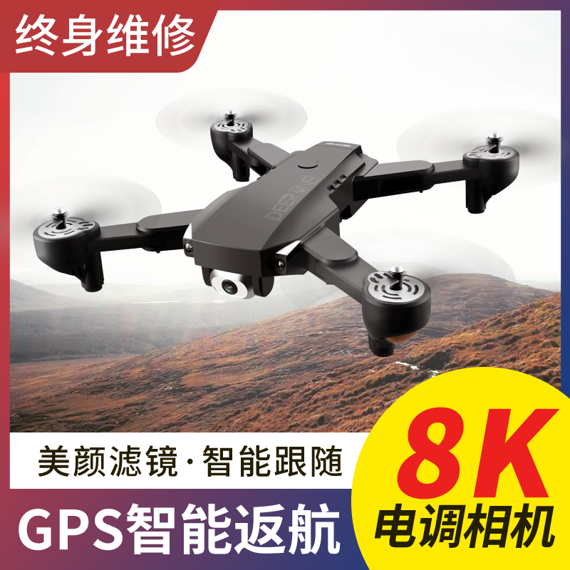 GPS mini drone aerial camera HD professional drone elementary school students small remote-controlled helicopter model