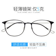 Korean B Titanium Myopia Ultra-Light Korean Frame Small Face Glass Frame for Men with Myopia Lens