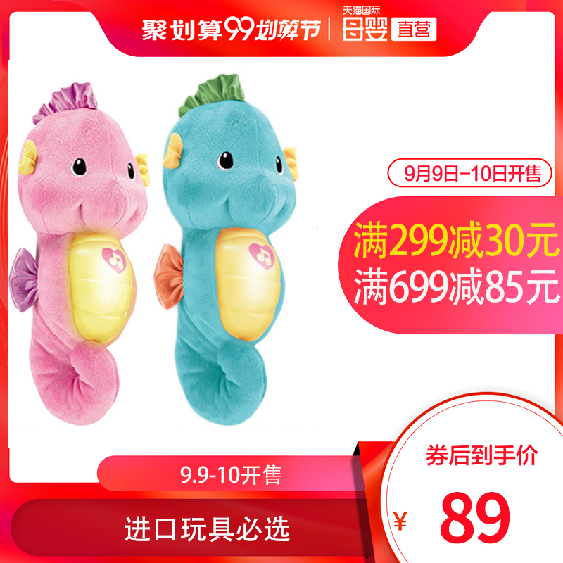 Fisher's Sound and Light Soothing Hippocampus Neonatal Prenatal Education Music Plush Sleeping Toy for Parents and Infants