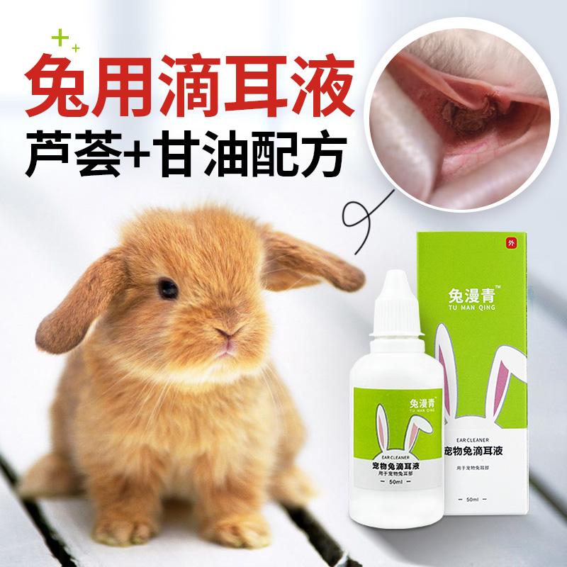 Мяу хочет кролика мыть ухо жидкости кролика диффузные капли уха кролика чтобы заполнить кролика с чистым ухом ушной канал чтобы удалить ухо клеща кролика полной чистоты