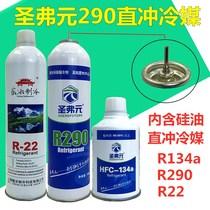 Sainfo R290 réfrigérant R134A réfrigérant charge directe neige graine réfrigérant R22 soupape de charge directe