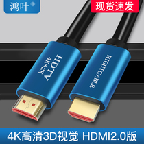 Hongye HDMI Line 2 0 high-definition Line Upgrade version of the 4K data cable 3 5 10 15 20 meters computer monitor extension cable projector TV projector cable 3D transmission of video