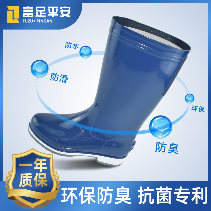 Wealthy Ping An flagship store water shoes men rain boots tall men rain boots non-slip waterproof work shoes shoes rubber shoes lightweight