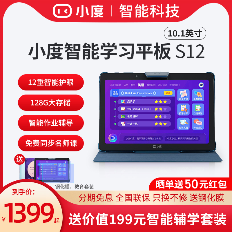 Small tablet students dedicated smart children English iPad eye guard S12 learning machine first grade to high school two-in-one net lesson point reading 2020 new M10 early teaching repeater Android
