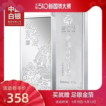 China Silver Group investment silver bar solid sterling silver foot silver 9999 silver brick silver spindles collection three interest-free