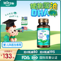 witsbb US imported dha softgels for infants children babies pregnant women lifes DHA Algal Oil
