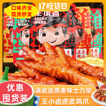 Wang Xiao Braised tiger skin chicken claws 200g*6 bags to share the second boneless chicken claws net red braised small snacks large amount