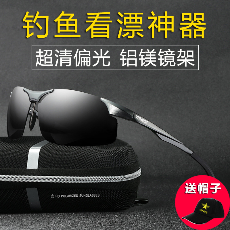 Fishing Eyeglasses for Watching and Drifting Special Fishing Eyeglasses for Night Fishing High Definition and Refinement Fishing Sunglasses for Male Fishing Polarizer