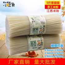 Jiangxi rice flour 5 kg dry rice flour rice noodle Guilin Nanchang fried rice flour specialty handmade dry rice flour wholesale Yunnan
