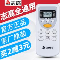 CHIGO dorigine climatisation télécommande universelle climatisation télécommande universelle ZH JT-03 -01-18 ZH JA-01 ZH LW-0