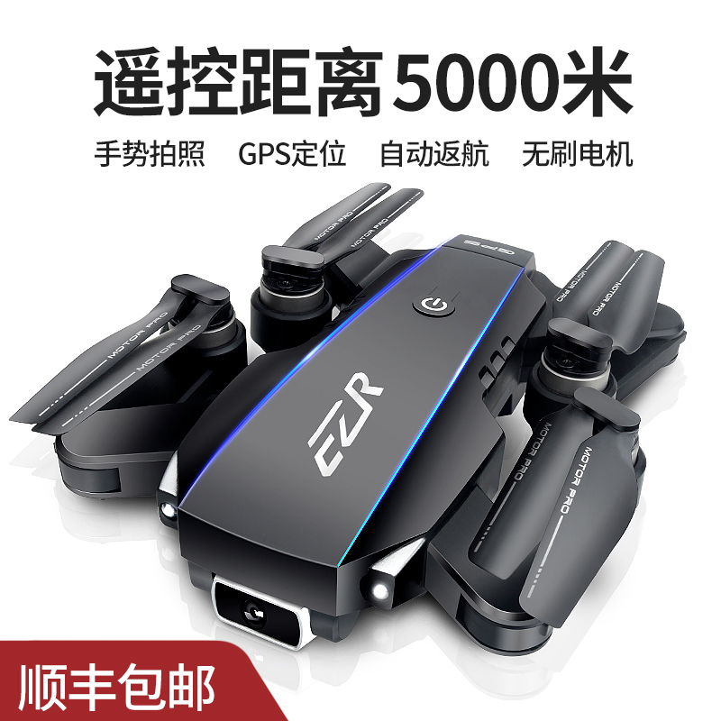 UAV aerial HD professional remote control aircraft quadrocopter gps brushless long life automatic return