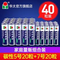 Huatai n° 5 batterie sèche n° 7 carbone ordinaire 1 5v climatisation TV télécommande horloge suspendue réveil spécial n° 7 batterie aa durable gros clavier souris microphone enfants petits jouets