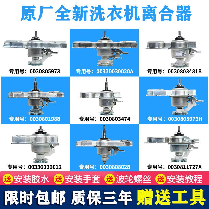 Haier machine à laver assemblage d'embrayage original entièrement automatique 0030805973 réduisseur Haier accessoires d'embrayage Haier