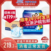 Ann and Kang adult diapers elderly m2010 2 Ann er Kang elderly men and women nursing diapers diapers 96 tablets