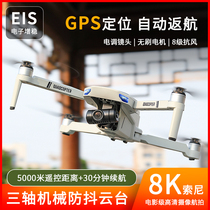 Brushless three-axis gimbal GPS positioning uav 8K aerial camera HD professional 5000 meters large remote control aircraft