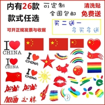Individual National Day Creative Five-Star Red Flag Marathon Face Sticker Eye Corner Jewelry Tattoo Sticker National Flag Watermark Decoration