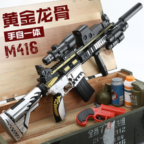 M416 Golden Dragon Gun Hand Self-contained Electric Water Bullet Gun Jedi Eating Chicken for Survival Boys and Children's Toys