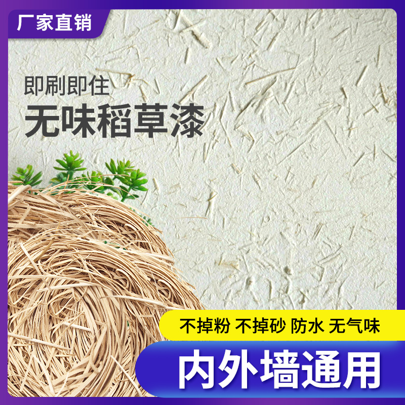 Ecological straw paint wall paint straw mud paint dirt wall indoor and outdoor property paint texture paint art paint