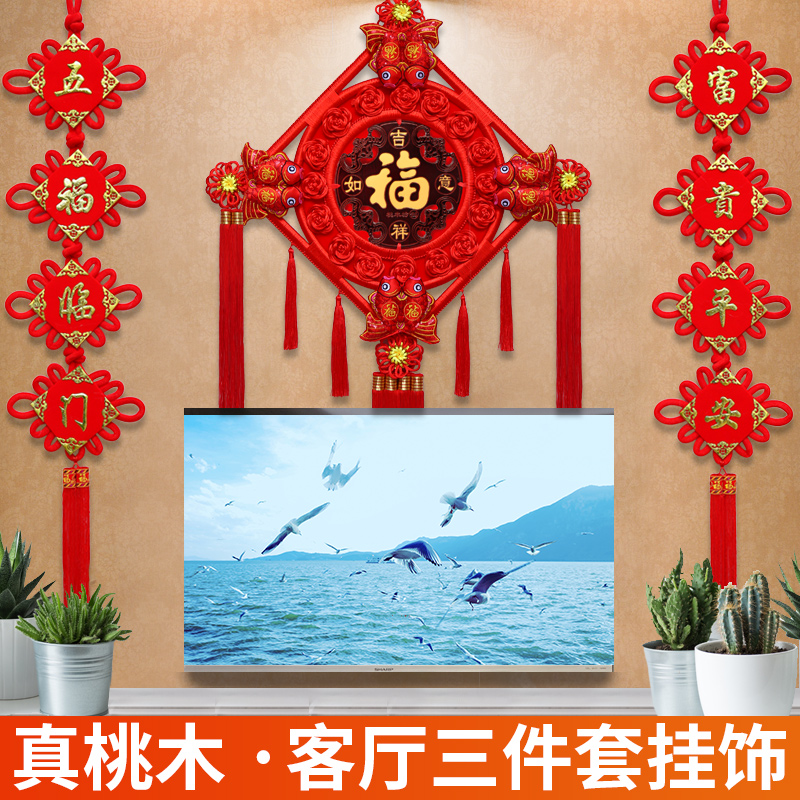The Chinese knot hanging decoration living room large mahogany fu word Joe Moved Xuanguan decoration Spring Festival New Year small pendant