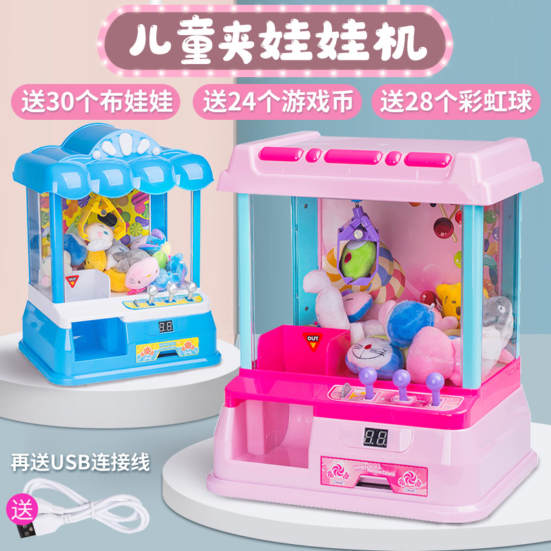Children's Grab Doll Machine, Girls'Toys, Small Household Mini-clip Dummy Machine, Egg-twisting Candy-dropping Coin-tossing Game Machine