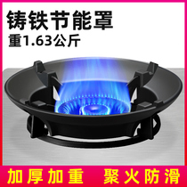 Fire reflection energy-saving cover Gas stove bracket bracket windproof gas hood cover Non-slip gas stove occlusion plate pot holder