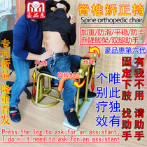 New product Traditional Chinese medicine bone reduction stool Gun frequency physiotherapy instrument Acupuncture meridian paste lumbar spine neck whole traction spine correction chair