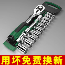 Ratchet wrench sleeve set combination Xiaofei universal multi-function big fly hexagon quick sleeve auto repair tool