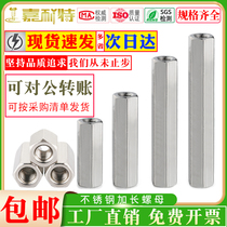 Hex lengthened nut stainless steel 桿 nut connector nut connection nut double-pass stud M5M6M8-M24