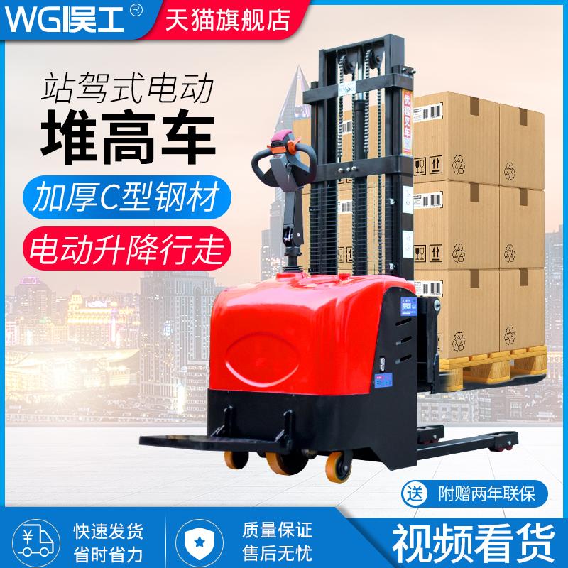 Стоячий 1 5 тонн полностью электрический штабелер электрический вилочный погрузчик 2 тонны аккумулятор гидравлический подъемный погрузчик подъемный вилочный погрузчик