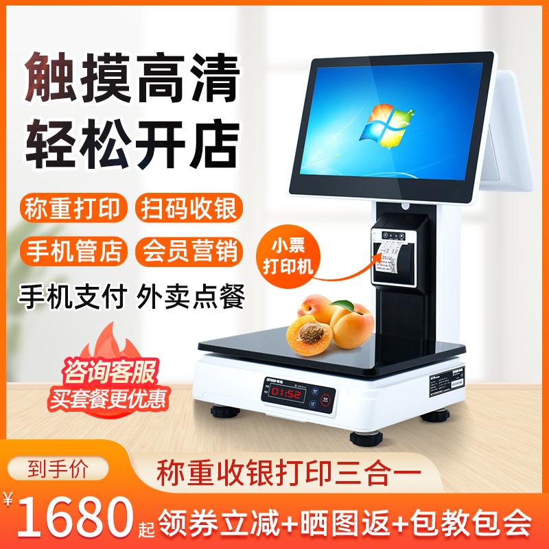 Xuan Shang Gao avec 64G pesant caisse enregistreuse tout-en-un échelle caisse enregistreuse double écran tactile fruits secs snack magasin de légumes supermarché épicerie de saumure fraîche chaîne membre gagner système informatique