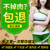 Violent liposuction weight loss Seth three leaf tea cream Wu Xin speed belt benevolence and lactation postpartum charm pull slimming slimming
