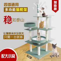 Cat climbing frame Cat nest Cat tree One large and small solid wood Tongtianzhu Four seasons universal summer does not occupy more than one cat