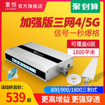 Triple play 4G mobile signal amplifier enhanced reception expansion Enhanced home mobile Unicom telecommunications enterprise antenna